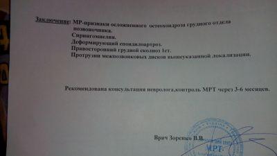 Мануальный терапевт Украина