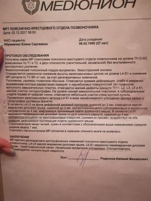 Клиника Игнатова