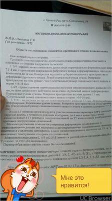 Лазерное удаление Межпозвонковой грыжи в Запорожье