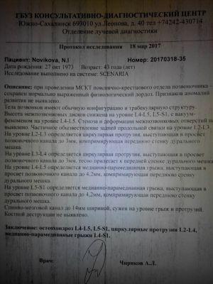 Протрузия l3 l4 лечение