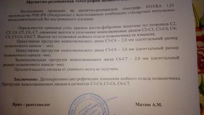 Отзыв вертебролог Игнатьев Киев