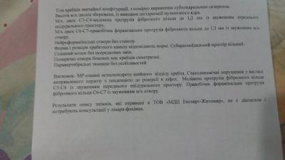 Дорсальная протрузия диска с6 с7
