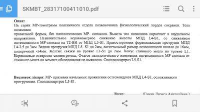 Лечение протрузии Киев
