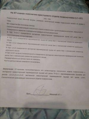 Отзиви о клинике докторв Игнатьева