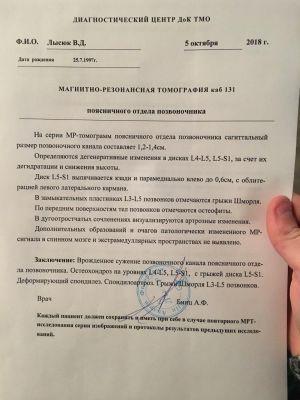 Вертебролог прием в Киеве