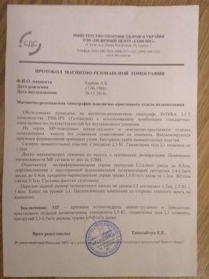 Лечение межпозвоночной грыжи лазером в Киеве