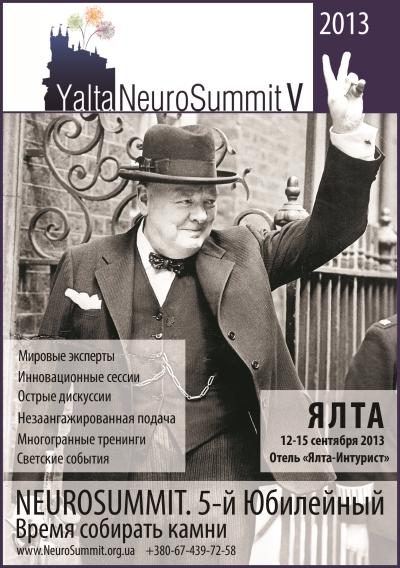 Неврологические конференции