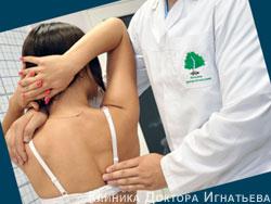 Где лечить позвоночник в Киеве?