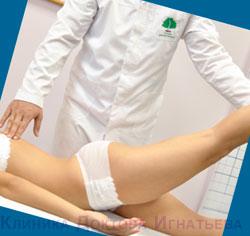 Лечение остеохондроза (Киев)