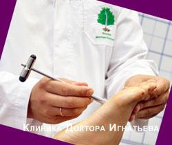 Мануальный терапевт в Киеве