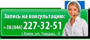 Контакты Клиники Доктора Игнатьева